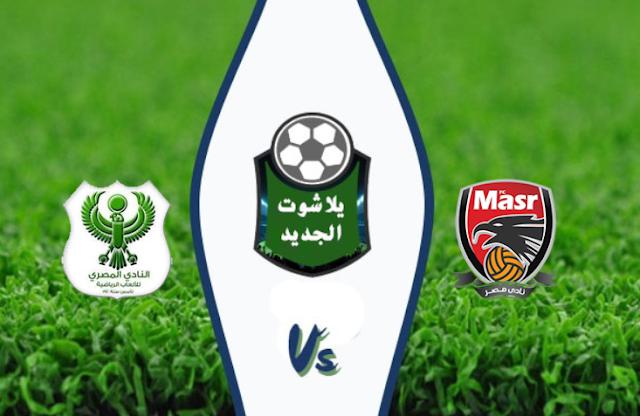 نتيجة مباراة المصري البورسعيدي ونادي مصر اليوم الاربعاء 26 اغسطس 2020 الدوري المصري