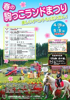 Spring Komakkoland Festival 2016 平成28年 春の駒っこランドまつり  十和田市 ポスター Haru Matsuri Towada City poster