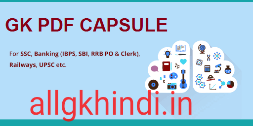 gk power capsule the hindu review This gk capsule has been prepared by career power institute delhi (formerly known as bank power) this has been prepared on the basis of news and events appeared in the hindu newspaper in the month of june 2014.