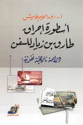 كتاب أسطورة إحراق طارق بن زياد للسفن - دراسة تاريخية نقدية