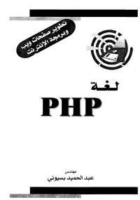 كتاب لغة php