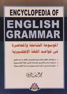 تحميل الموسوعة الشاملة والمعاصرة فى قواعد اللغة الإنجليزية pdf