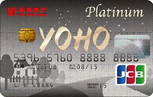 信用卡介紹:華南優活YOHO晶緻卡 @ 符碼記憶