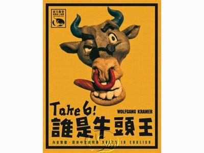 Take 6! 誰是牛頭王(中文版)