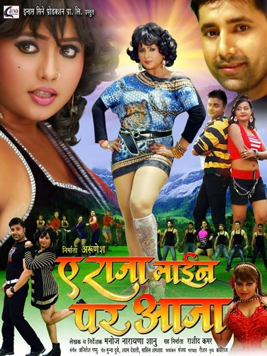 A Raja Line Par Aaja - Bhojpuri Movie Satr casts, News, Wallpapers, Songs & Videos