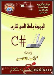 تحميل كتاب إحترف البرمجة بالسي شارب  PDF