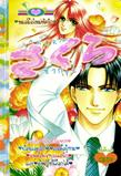 ขายการ์ตูนออนไลน์ Sakura เล่ม 19