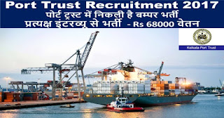 Cochin Port Trust recruitment govt.jobs 2017 for the post of Guest House Cook