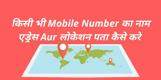 Kisi Bhi Number Ka Name Aur Address Location Pata Kaise Kare
