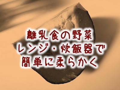 簡単時短離乳食初期レシピ②野菜(根菜)はレンジ+炊飯器調理が栄養士のオススメ