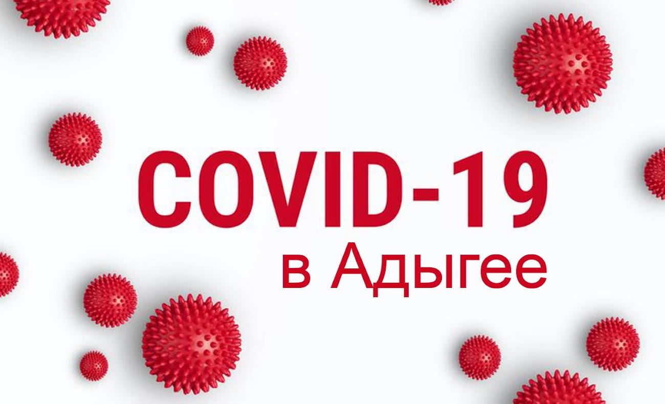 Коронавирус в Адыгее