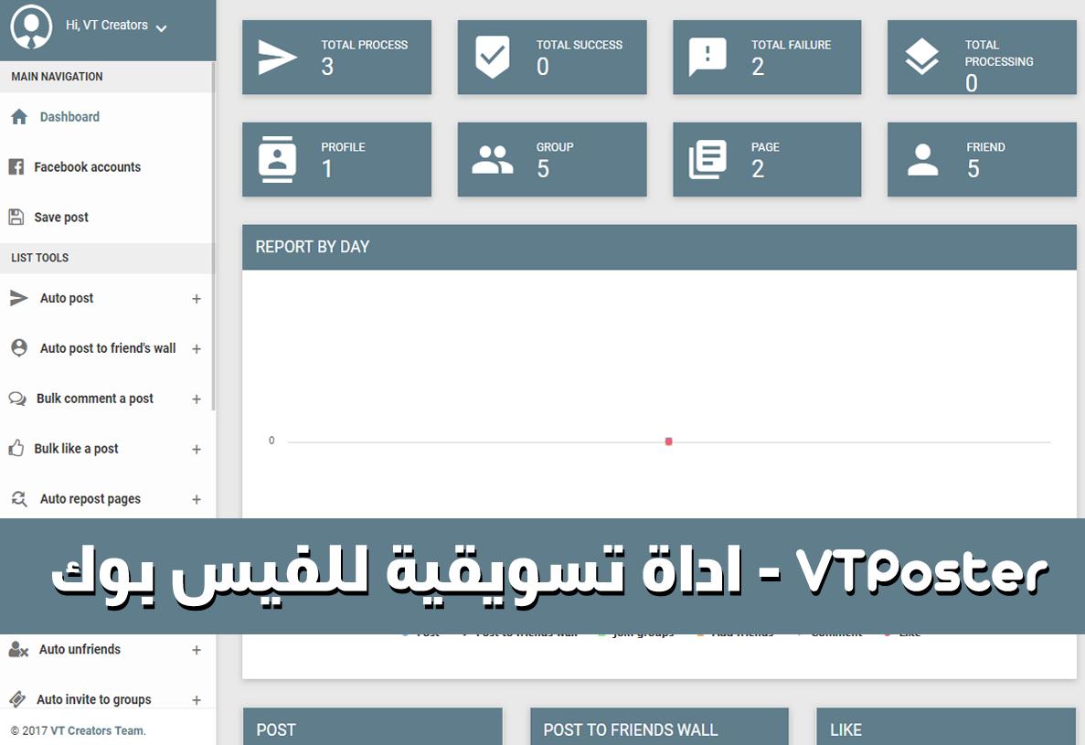 VTPoster - اداة تسويقية للفيس بوك