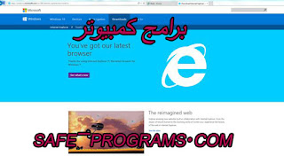 internet explorer 11 عربي windows 7 64