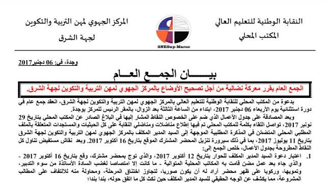 بيان نضالي ضد شطط مدير المركز الجهوي لمهن التربية والتكوين  وجدة