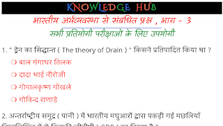 Indian Economics Quiz-3
