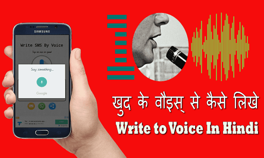 write-to-voice