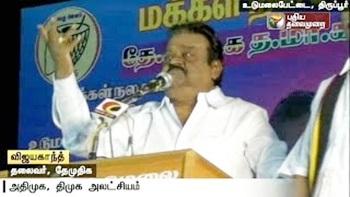 ADMK, DMK were lethargic about power production in Tamilnadu: Vijayakanth