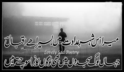 sad poetry,iqbal poetry,Urdu poets, Allama Iqbal Poetry ,sad poetry