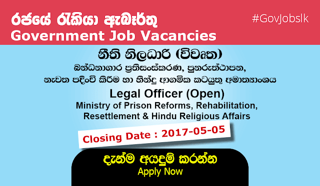 Sri Lankan Government Job Vacancies at Ministry of Prison Reforms, Rehabilitation, Resettlement & Hindu Religious Affairs for Legal Officer (Open). (Open Basis Recruitment to the Post of Legal Officer, Executive Category - Ministry of Prison Reforms, Rehabilitation, Resettlement and Hindu Religious Affairs)