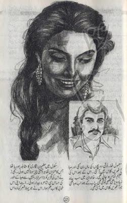 Nazriya e zaroorat novel by Nabila Abar Raja pdf