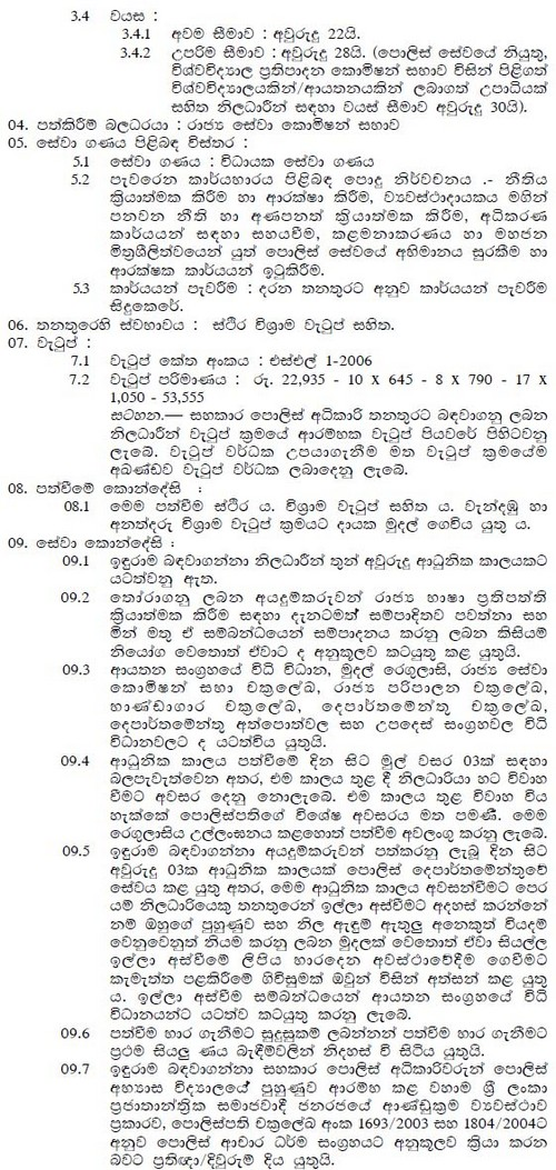 AI: SRI LANKA POLICE ASP JOB VACANCIES 2015