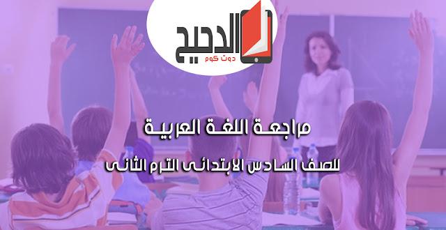 مراجعة اللغة العربية للصف السادس الابتدائي الترم الثاني