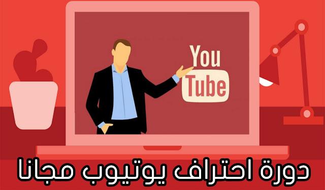 دورة احتراف يوتيوب للربح والحصول علي شهادة مجاناً