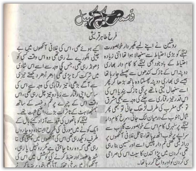 Most Romantic Urdu Novels – Daily Motivational Quotes