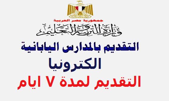 التقديم للطلبة بالمدارس اليابانية المصرية حتى الصف الثالث الابتدائى بالمحافظات - والتقديم الكترونياً لمدة 7 أيام