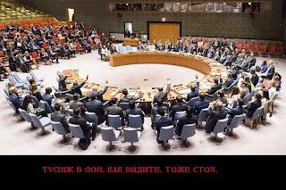 Стол переговоров в ООН
