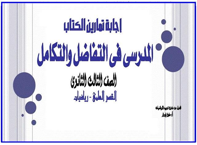 إجابة تمارين الكتاب المدرسى في التفاضل والتكامل الصف الثالث الثانوى 2019