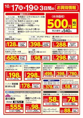 10月17日(火)〜19日(木) 3日間のお買得情報