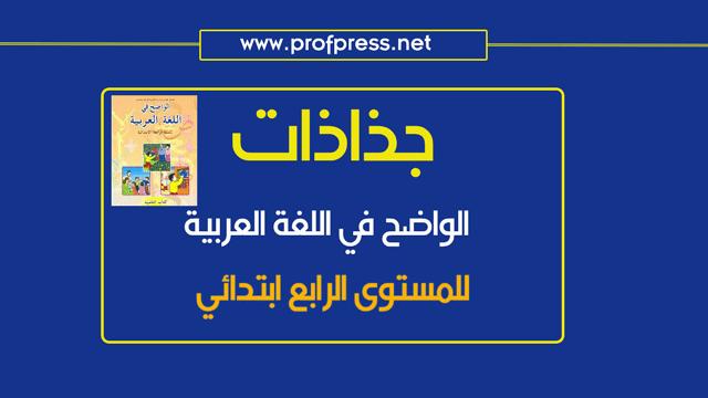 """جذاذات مرجع """"الواضح في اللغة العربية"""" للمستوى الرابع ابتدائي"""