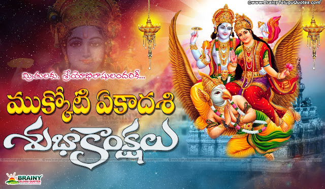 Vaikuntha Yeakadashi Wishes Greetings in Telugu-Lord Vishnu Lakshmi Wallpapers with Mukkoti Yeakadashi Greetings