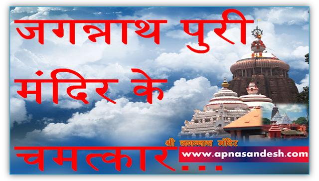 जगन्नाथ पुरी मंदिर के चमत्कार - Wonders of Jagannath Puri Temple