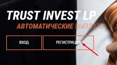 Регистрация в Trust Invest