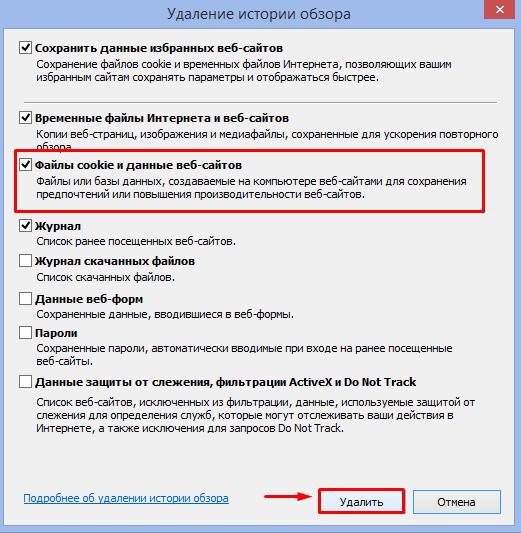 Удалить cookies в Internet Explorer 3
