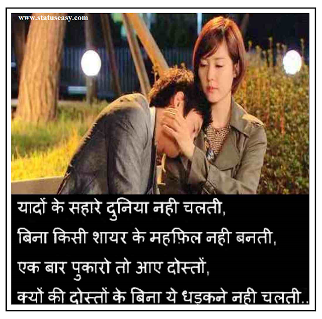 Sorry Shayari in Hindi For Girlfriend photos, profile pic, images