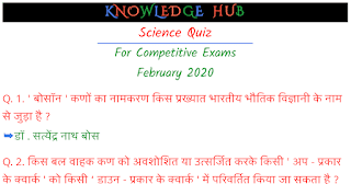 Science Quiz For Competitive Exams February 2020