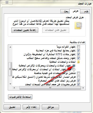 كيفية إخفاء وإظهار الملفات والمجلدات في ويندوز 7