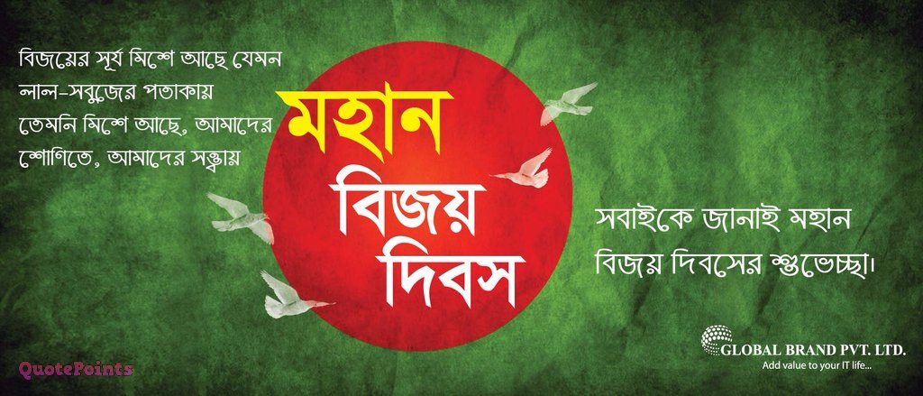 victory day celebration in bangladesh