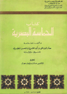 كتاب الحماسة البصرية