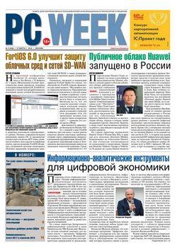 Читать онлайн журнал PC Week (№2 2018) или скачать журнал бесплатно
