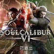 Free Download Soulcalibur VI PC Game Full Version