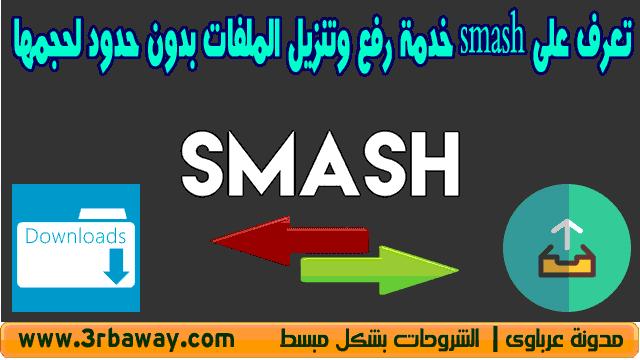 تعرف على smash خدمة رفع وتنزيل الملفات بدون حدود لحجمها