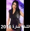 http://www.star3arab.com/2016/01/download-chebba-sara-free-mp3-2016.html
