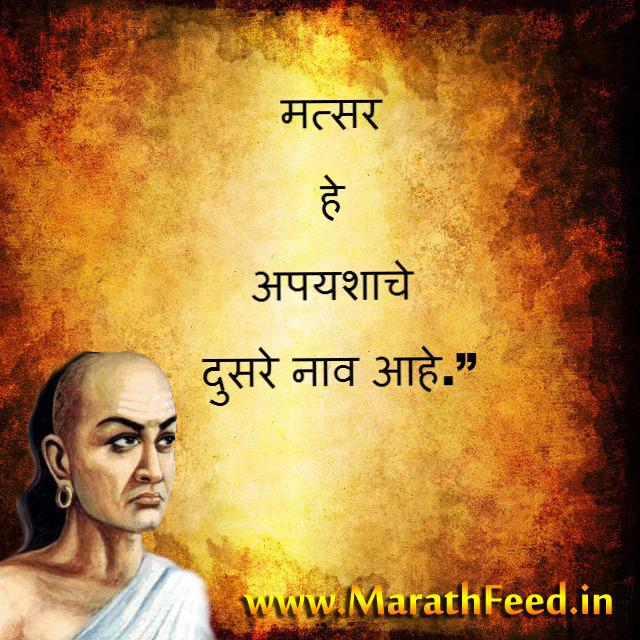 चाणक्य मराठी सुविचार - Chanakya Quotes in marathi