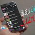 تطبيقات خرافية لمشاهدة جميع القنوات التركية العالمية مع جديد المسلسلات والافلام بدون دفع المال اي بالمجان