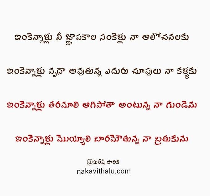 ఇంకెన్నాళ్లు తరమాలి ఆగిపోతా అంటున్న నా గుండెను - Telugu kavithalu