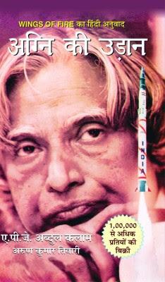 Download Free Book Agni Ki Udaan (Wings of Fire) (Hindi) PDF